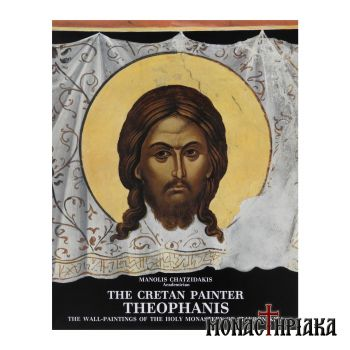 The Cretan Painter Theophanis - Paintings of the Holy Monastery of Stavronikita