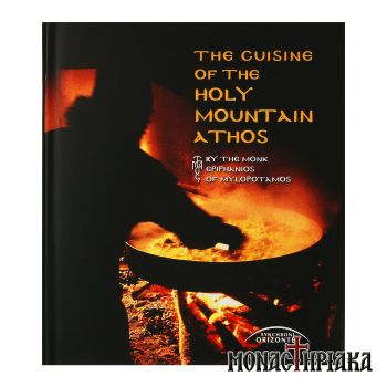 The Cuisine of the Holy Mount Athos