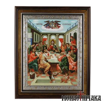 The Last Supper - Holy Cell of Saint John the Baptist